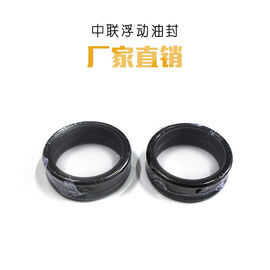 China High Grade Zoomlion Concrete Pump Spare Parts , Wear Resistant Floating Oil Seal supplier